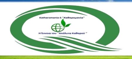 Katharomania 450X200