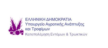 minagric_gr_logo-side