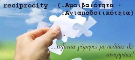 banner-reciprocity-400